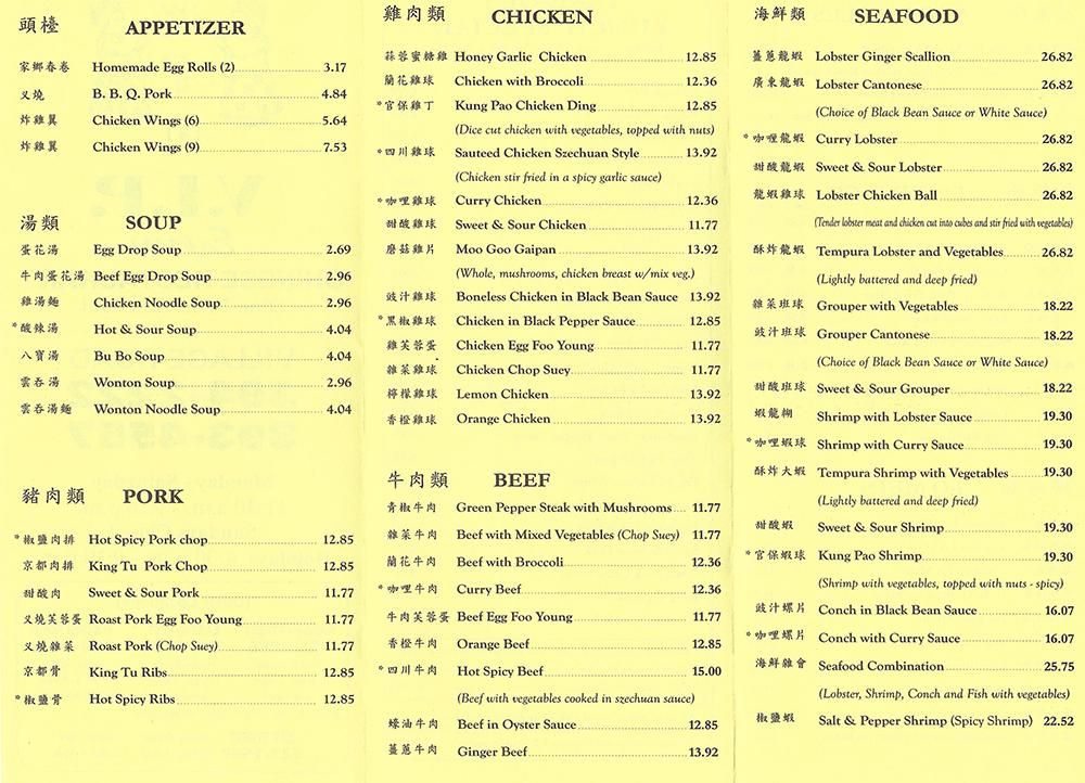 VIP Chinese Restaurant Menu